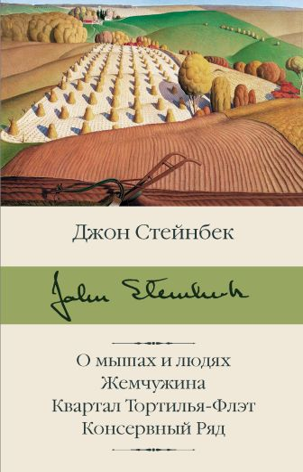 Джон Стейнбек - О мышах и людях. Жемчужина. Квартал Тортилья-Флэт. Консервный Ряд обложка книги