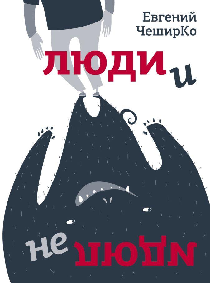 Евгений ЧеширКо - Люди и не люди обложка книги