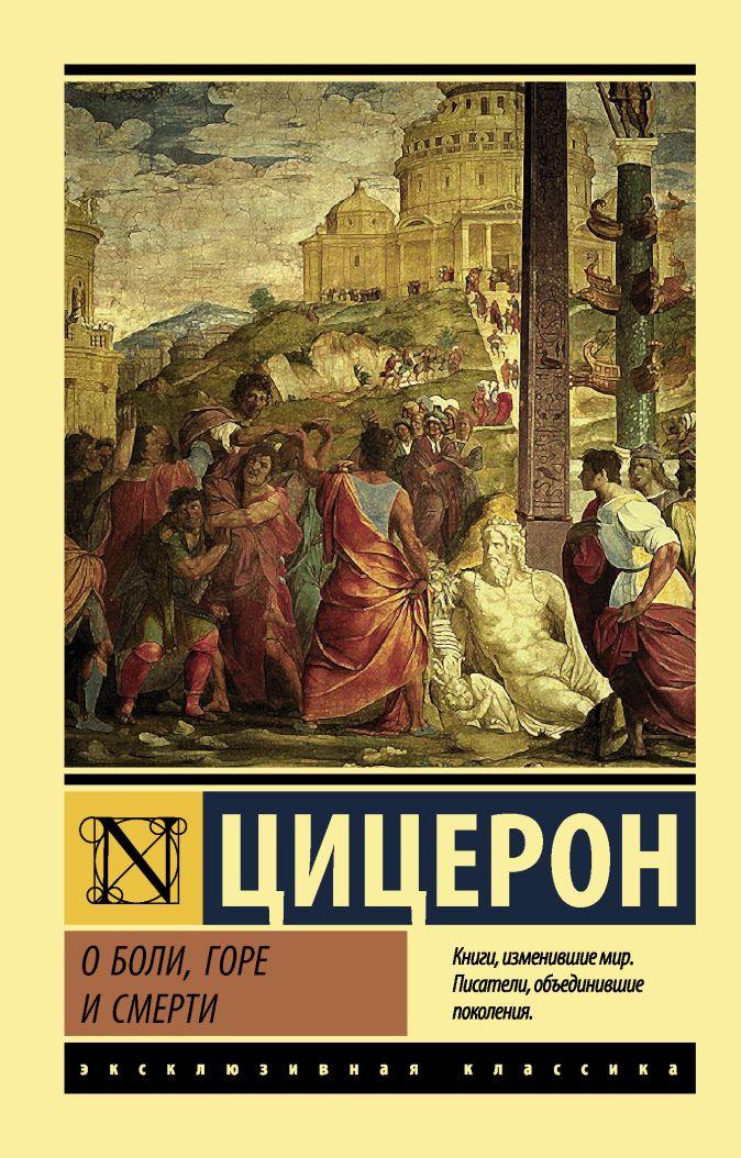 Цицерон - О боли, горе и смерти обложка книги