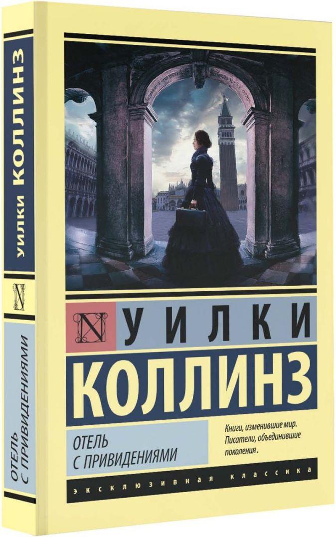 Уилки Коллинз - Отель с привидениями обложка книги