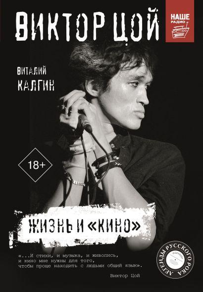 """Виктор Цой. Жизнь и """"Кино"""" - фото 1"""