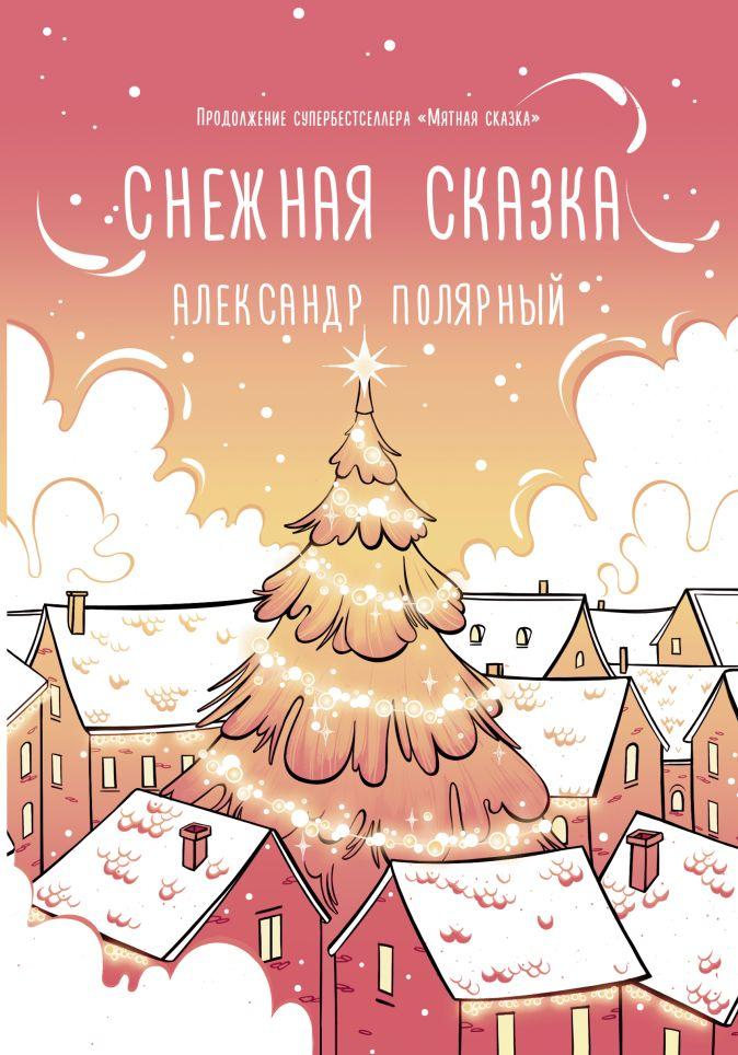 Александр Полярный - Снежная сказка (утренняя) обложка книги