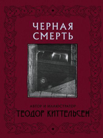 Теодор Киттельсен - Черная Смерть обложка книги