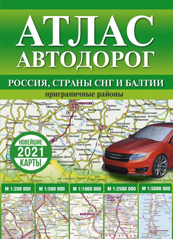 Атлас автодорог России, стран СНГ и Балтии (приграничные районы) ( .  )