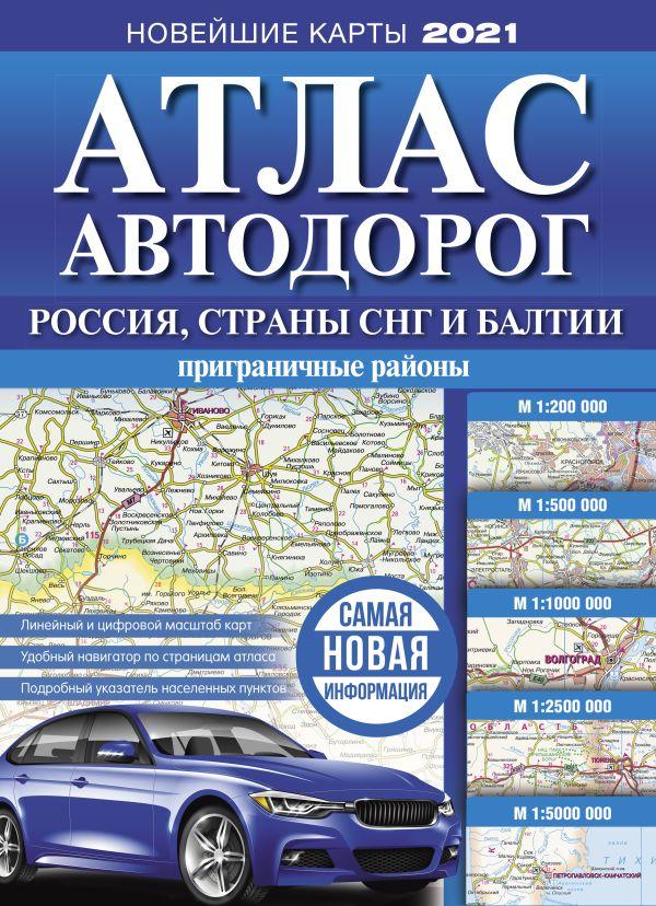. Атлас автодорог России, стран СНГ и Балтии (приграничные районы)