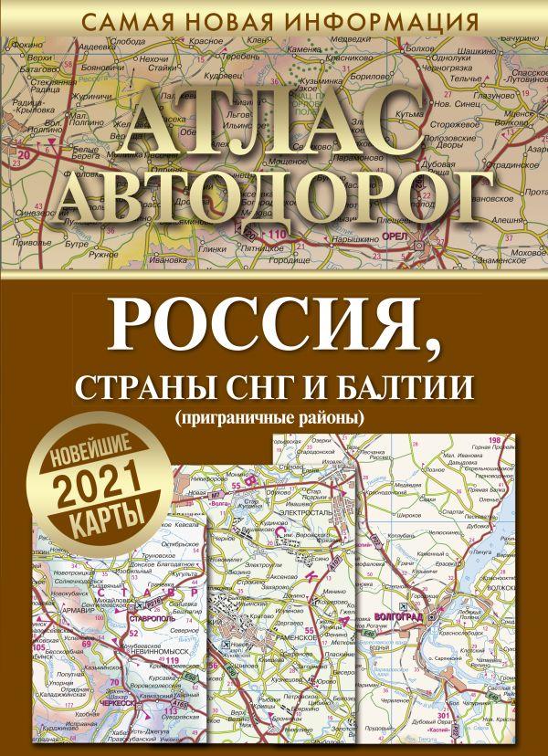 Атлас автодорог России стран СНГ и Балтии (приграничные районы) ( .  )