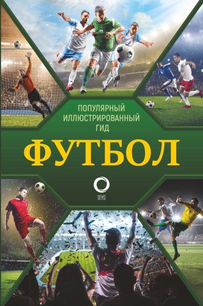 Футбол. Популярный иллюстрированный гид - фото 1