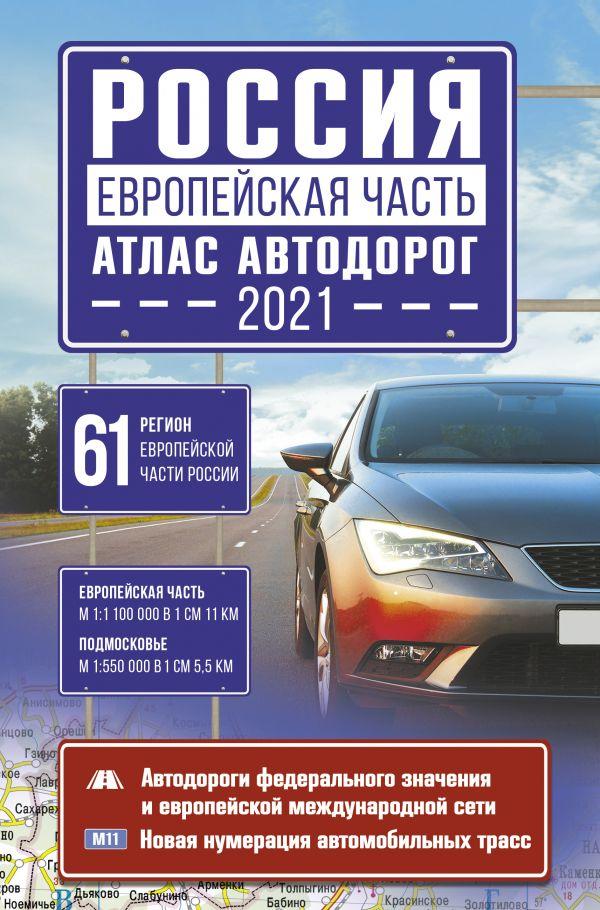 Россия. Европейская часть. Атлас автодорог ( .  )