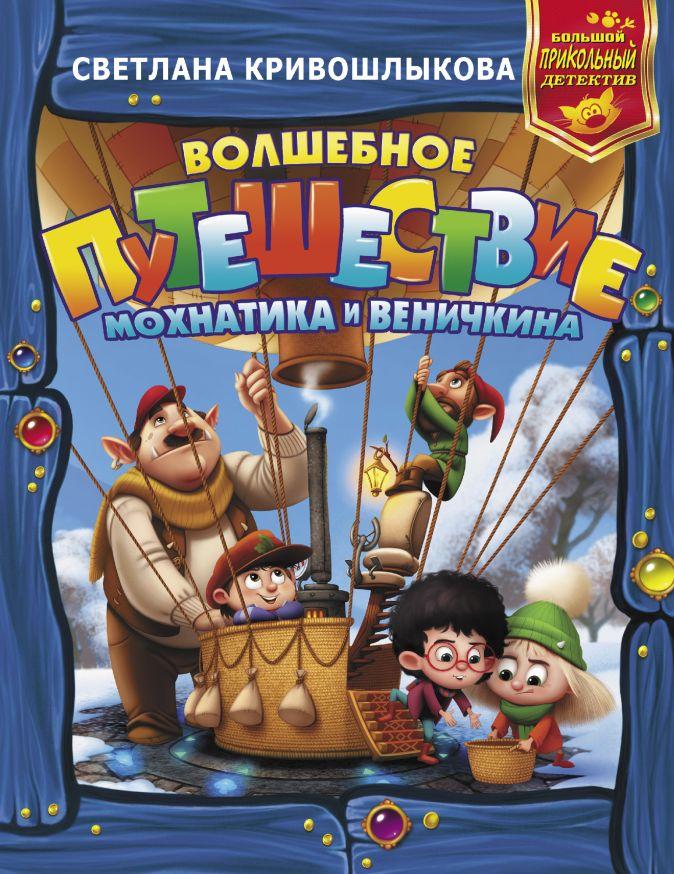 Светлана Кривошлыкова - Волшебное путешествие Мохнатика и Веничкина обложка книги