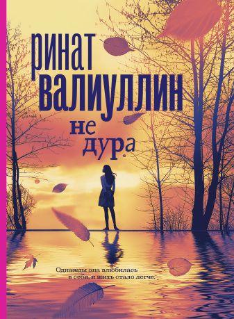 Ринат Валиуллин - Не дура обложка книги