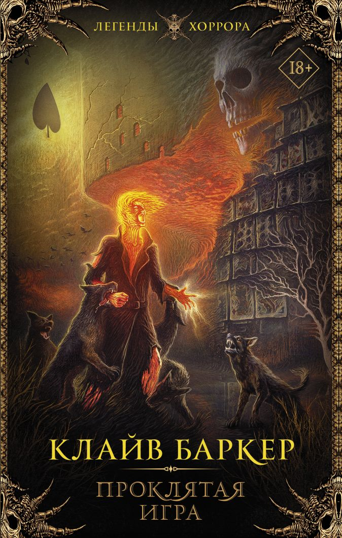 Клайв Баркер - Проклятая игра обложка книги