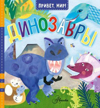 Джилл МакДональд - Динозавры обложка книги