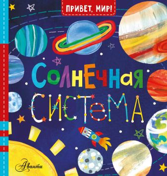 Джилл МакДональд - Солнечная система обложка книги