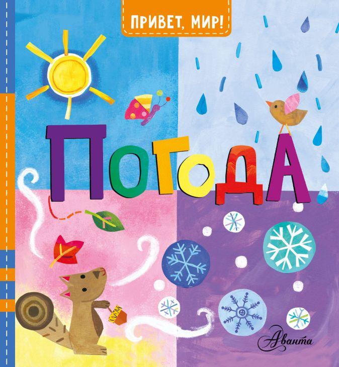Джилл МакДональд - Погода обложка книги