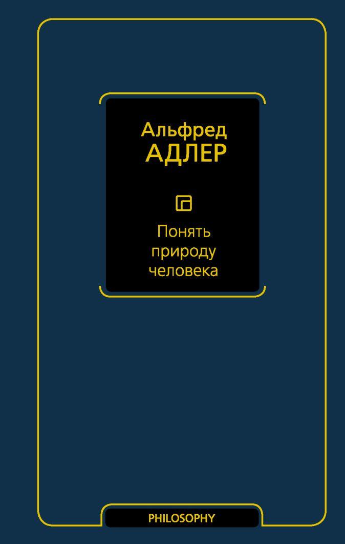 Альфред Адлер - Понять природу человека обложка книги