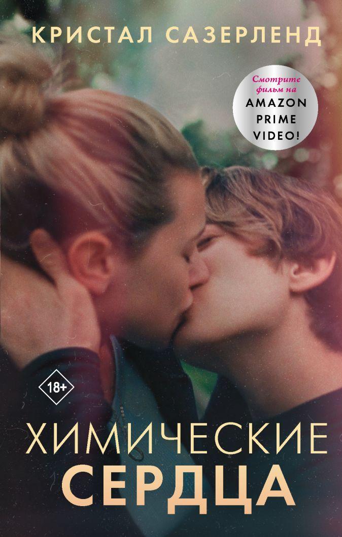 Кристал Сазерленд - Химические сердца обложка книги