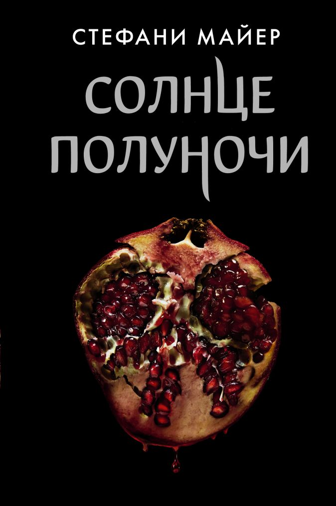Стефани Майер - Солнце полуночи обложка книги