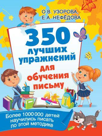 Узорова О.В. - 350 лучших упражнений для обучения письму обложка книги