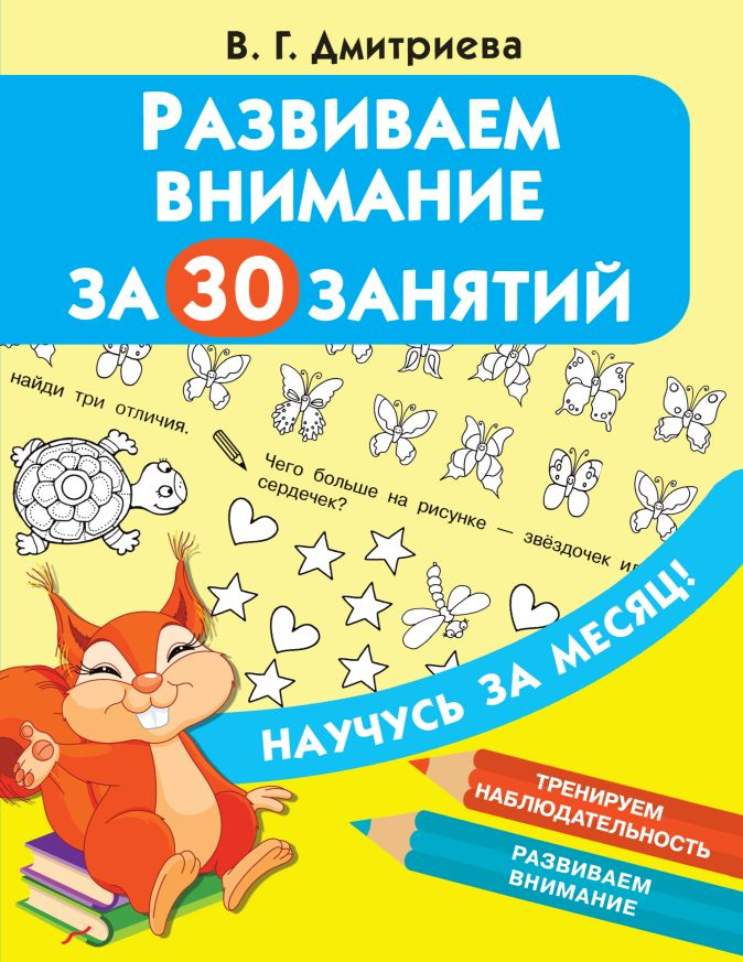 Дмитриева В.Г. - Развиваем внимание за 30 занятий обложка книги