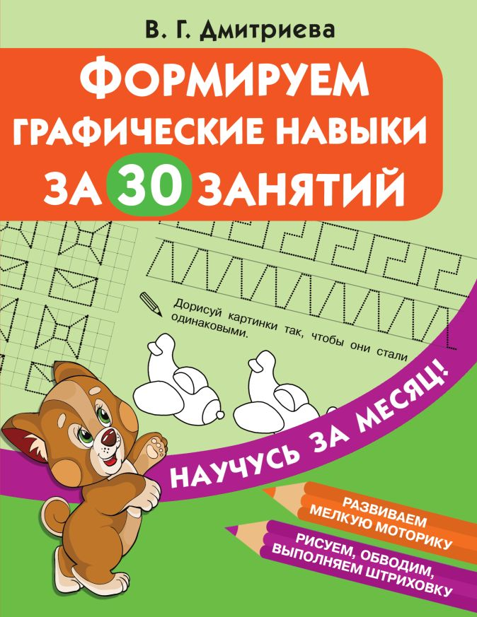 Дмитриева В.Г. - Формируем графические навыки за 30 занятий обложка книги