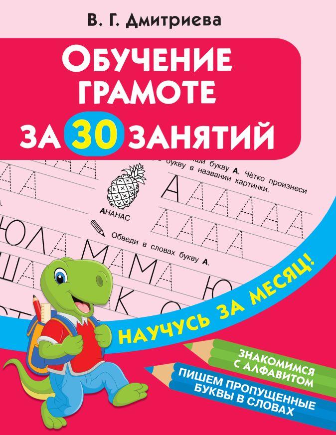 Дмитриева В.Г. - Обучение грамоте за 30 занятий обложка книги