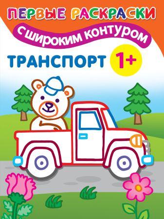 Дмитриева В.Г. - Транспорт обложка книги