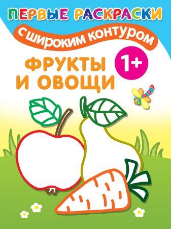 Дмитриева В.Г. - Фрукты и овощи обложка книги