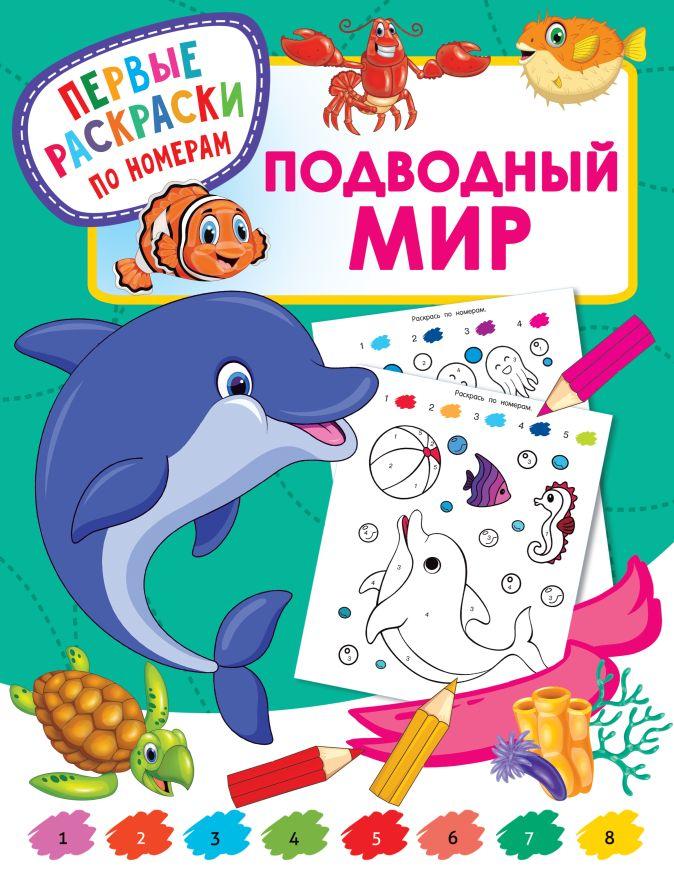 Дмитриева В.Г. - Подводный мир обложка книги