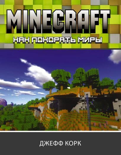 Minecraft. Как покорять миры - фото 1
