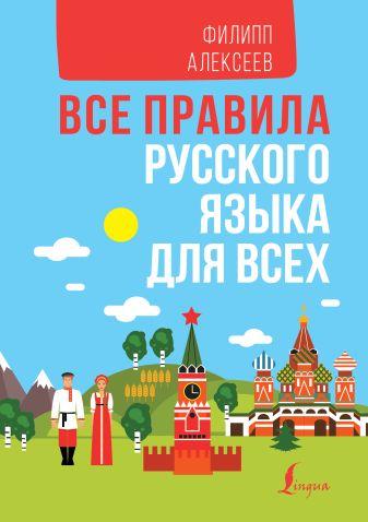 Филипп Алексеев - Все правила русского языка для всех обложка книги