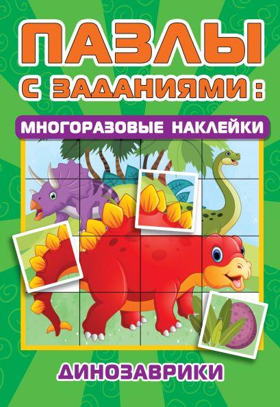Динозаврики - фото 1