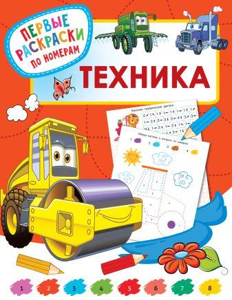 Дмитриева В.Г. - Техника обложка книги