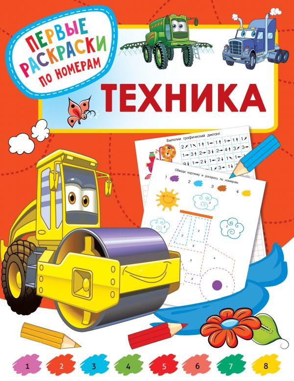Дмитриева Валентина Геннадьевна Техника