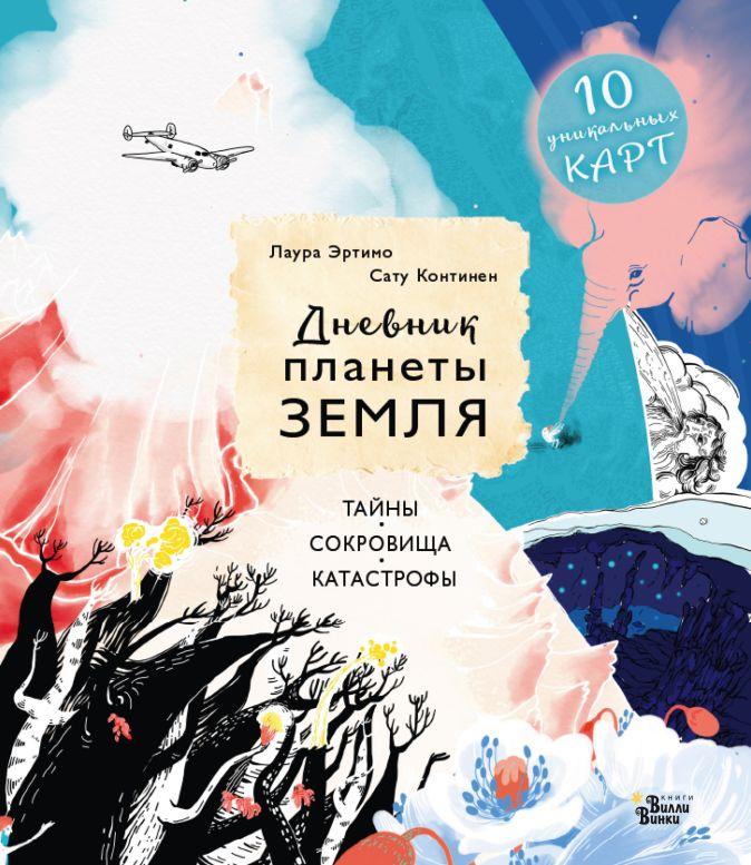 Эртимо Лаура, Континен Сату - Дневник планеты Земля: тайны, сокровища, катастрофы обложка книги