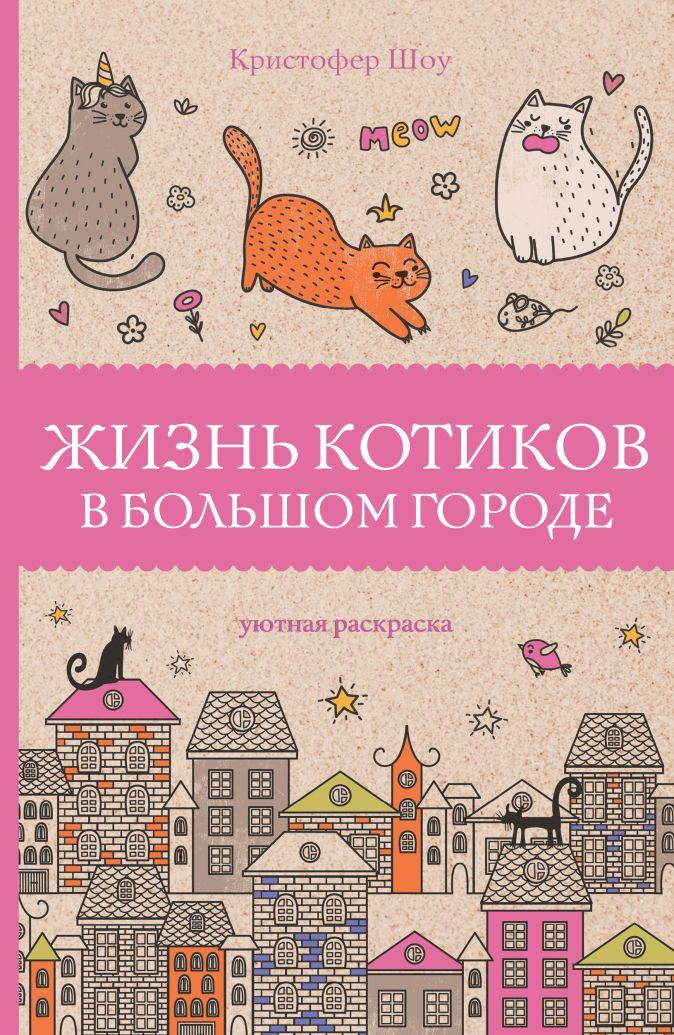 Кристофер Шоу - Жизнь котиков в большом городе обложка книги