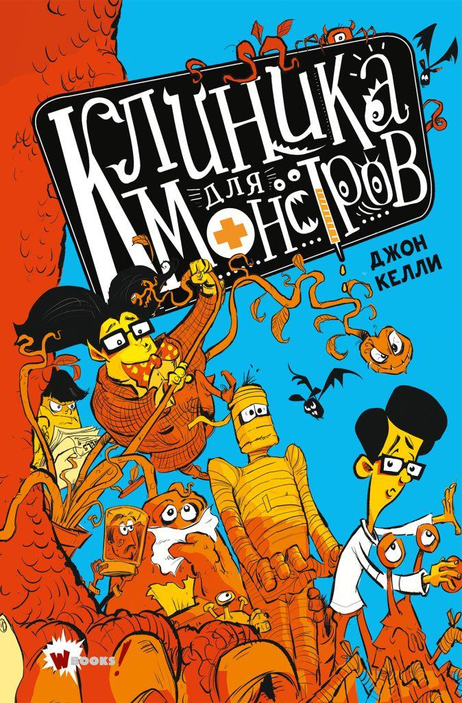Джон Келли - Клиника для монстров обложка книги