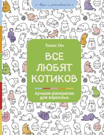 Томас Ом - Все любят котиков обложка книги