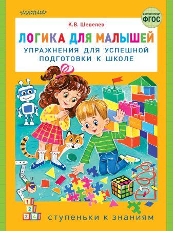Шевелев К.В. - Логика для малышей: упражнения для успешной подготовки к школе обложка книги