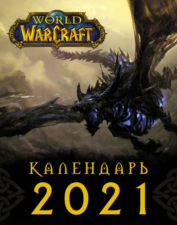 . World of Warcraft. Календарь 2021