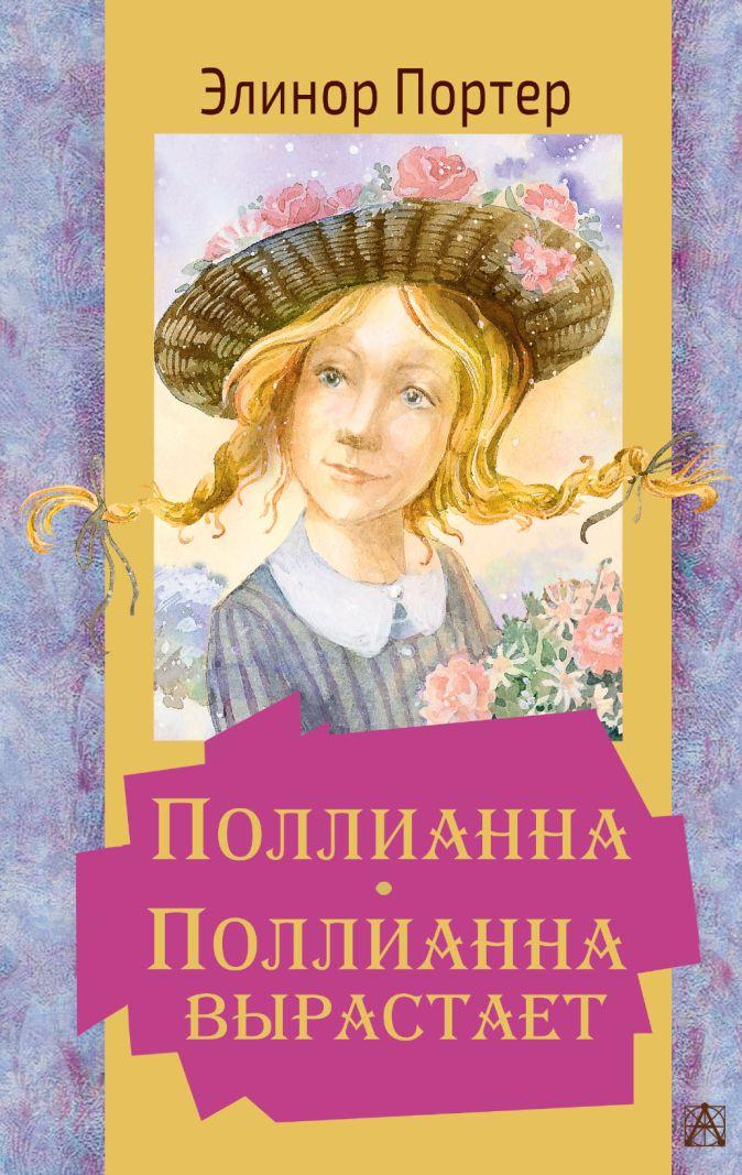 Портер Элинор - Поллианна. Поллианна вырастает обложка книги