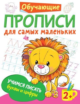 Дмитриева В.Г. - Учимся писать буквы и цифры обложка книги