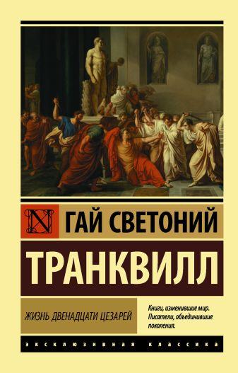 Гай Светоний Транквилл - Жизнь двенадцати цезарей обложка книги