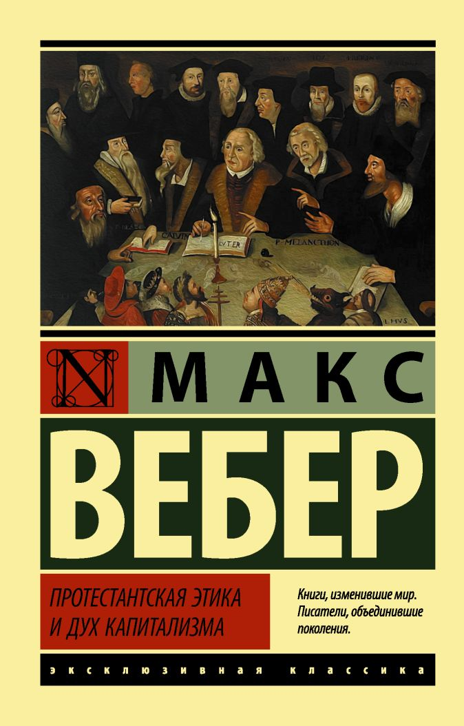 Макс Вебер - Протестантская этика и дух капитализма обложка книги