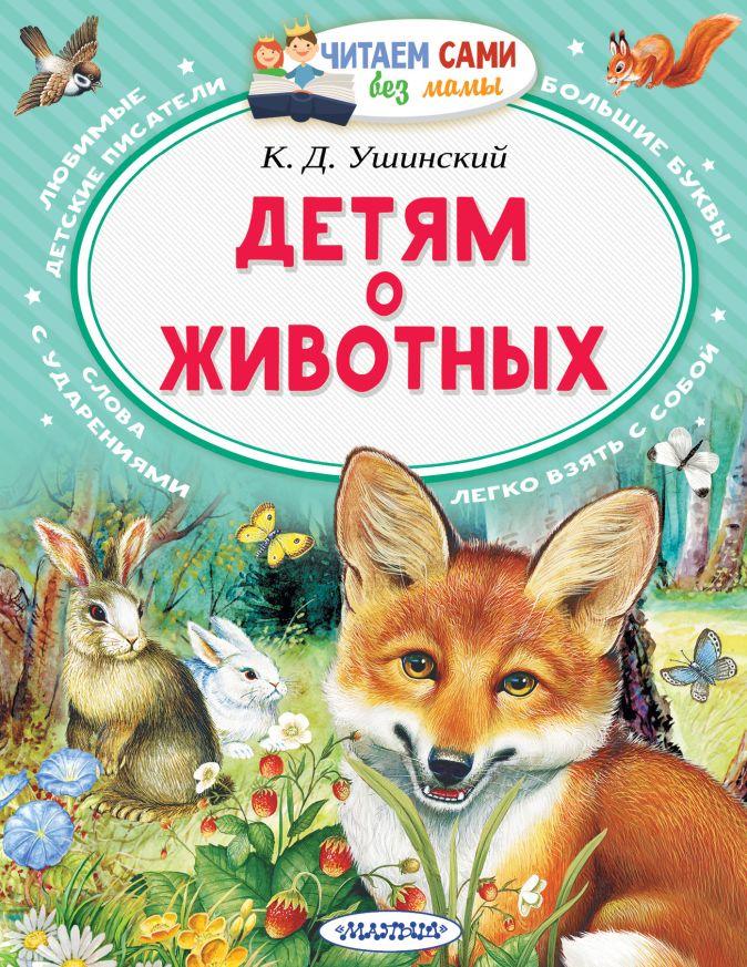 Ушинский К.Д. - Детям о животных обложка книги