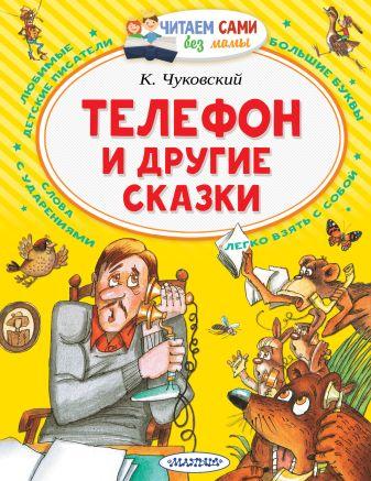Чуковский К.И. - Телефон и другие сказки обложка книги