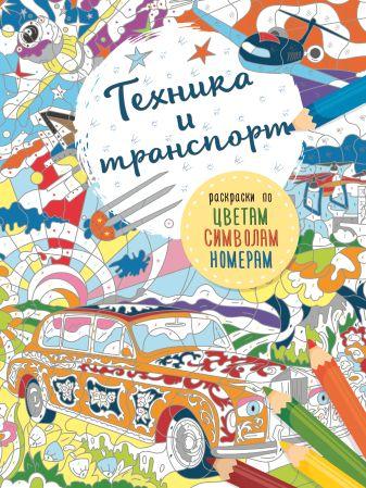 Мирошникова Е.А. - Транспорт и техника обложка книги