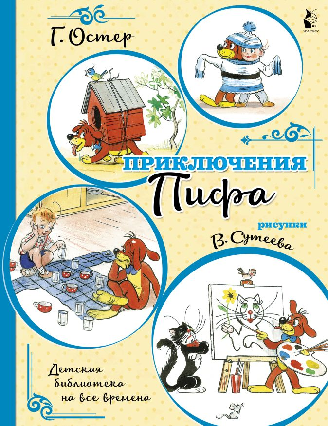 Остер Г.Б. - Приключения Пифа (иллюстрации В. Сутеева) обложка книги