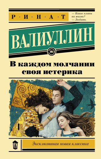 Ринат Валиуллин - В каждом молчании своя истерика обложка книги