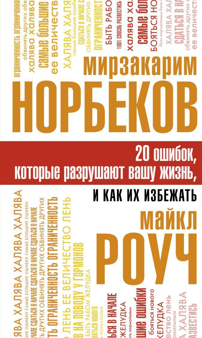 Роуч М., Норбеков М.С. - 20 ошибок, которые разрушают вашу жизнь, и как их избежать обложка книги