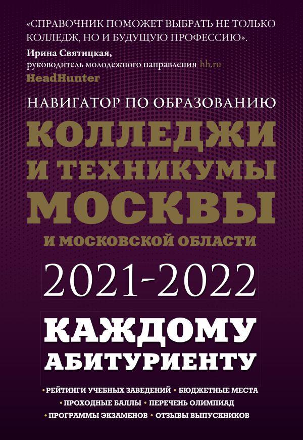 Колледжи и техникумы Москвы и Московской области. Навигатор по образованию 2021-2022 ( Шилова Ольга Сергеевна, Кузнецова Инга  )